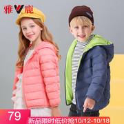 雅鹿2021宝宝儿童轻薄羽绒服中小童男童女童秋冬外套中大童装