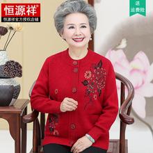 老人羊毛衫女奶奶毛衣外套中老年羊绒开衫妈妈秋装针织衫大码加厚