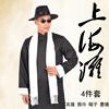 上海滩演出服男 许文强服装 民国布扣衣服中式长衫 婚礼伴郎相声