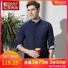 红豆男装秋季男士纯色长袖衬衫牛津纺抗皱衬衣