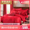 罗莱家纺全棉婚庆四件套大红结婚床上用品1.8m床被套床单