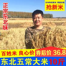18年新米正宗东北大米黑龙江农家自产五常稻花香大米长粒香米10斤