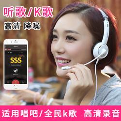 全民K歌唱歌录音专用耳机头戴式 手机电脑台式机通用耳麦带麦克风