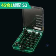 批头魅族工具箱套装家用组合专业型实用小五金U型螺丝刀手机起子