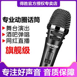 Takstar得胜 TA-60 KTV家用唱歌专业有线话筒人声动圈麦克风酒吧演出乐队主唱吉他拉杆音响户外弹唱声卡直播