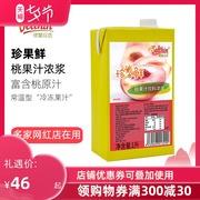 德馨珍选桃汁珍果鲜浓缩水蜜桃果汁饮料浓浆奶茶店专用冲饮原料1L