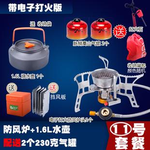防风炉头户外 气炉便携野外炉具装备分体式野炊野餐野营火炉