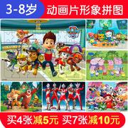 儿童拼图积木质宝宝男女孩2-3-4-5-6-7-8周岁益智力早教卡通玩具