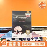 香港  我的美丽日记黑珍珠煥白面膜8片盒男女免洗补水保湿亮白