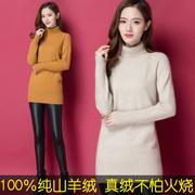秋冬100纯山羊绒打底衫中长款大码显瘦羊绒衫高领套头羊绒毛衣女