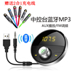 中控台蓝牙mp3播放器车载蓝牙FM调频接收汽车音乐多功能免提