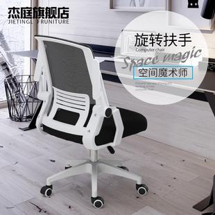 杰庭电脑椅家用办公椅升降转椅职员椅会议椅学生宿舍椅子弓型座椅