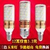 超亮led玉米灯泡E27e14小螺口三色变光节能灯12W暖黄蜡烛吊灯光源