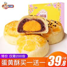 百威蛋黄酥6枚420g礼盒装红豆味莲蓉味雪媚娘麻薯网红软糯糕点零