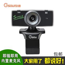 极速B18S 高清免驱台式电脑摄像头 笔记本家用视频头带尊龙棋牌app 话筒