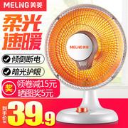 美菱小太阳取暖器家用节能烤火器电暖气电热扇速热暖风机烤火炉