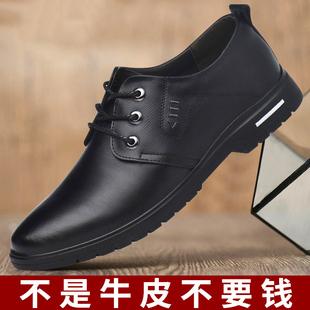 皮鞋男真皮秋季商务正装休闲鞋男士软皮软底英伦风秋冬季黑色男鞋