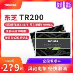 Toshiba东芝固态硬盘240g TR200 SSD台式机电脑笔记本固态硬固盘