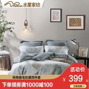 水星家纺全棉磨毛四件套纯棉加厚秋冬床被单被套特纳印象床上用品