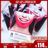减30 韩国美法扎V脸面膜提拉紧致挂耳分段小v脸去双下巴
