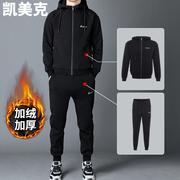 秋冬季运动套装男士运动衣服装跑步时尚加绒加厚卫衣两件套
