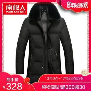 南极人中长款羽绒服男加厚可脱卸大毛领爸爸冬装中老年加大码外套