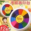六色儿童盘手印印泥手指画小学生彩色12色印台幼儿园美工金色印尼