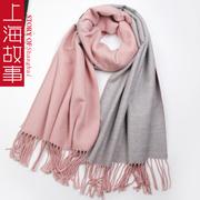 上海故事女士秋冬季百搭纯色粉色双面加厚仿羊绒围巾披肩两用