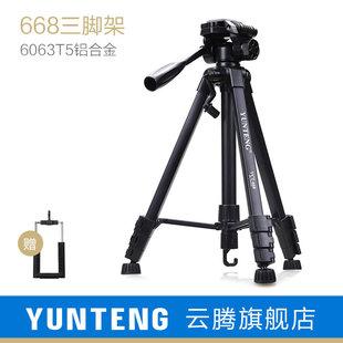 云腾668便携三角架子手机直播支架适用佳能80d尼康d7100索尼a7富士xt20照相机DV摄影摄像机专业微单反三脚架