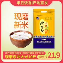 东北大米10斤5kg新米圆粒珍珠米农家鲜白米粥色选粳米2020年寒地