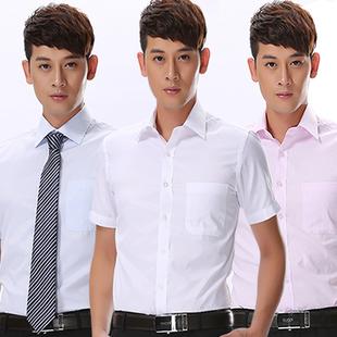 夏季白衬衫男士短袖纯色商务正装衬衣男青年职业寸衫