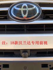 丰田12-20款汉兰达专车专用前视摄像头 丰田广角前置CCD高清防水