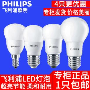 飞利浦led灯泡超亮球泡E27e14螺口节能灯3w5w8w12w18w40w暖白黄光