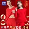 罗蒙本命年红色保暖内衣套装男女纯棉秋衣秋裤鸿运全棉加绒加厚喜