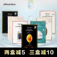 韩国jm面膜补水保湿珍珠急救修复深水炸蛋蜂蜜大米药丸三部曲 女