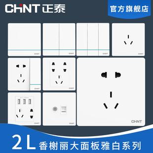 正泰开关插座86型五孔家用白墙壁暗装usb电源开关面板