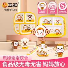 五和萌猴儿童餐具辅食碗餐盘宝宝碗勺套装防摔防烫卡通吃饭碗