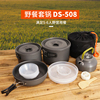 户外套锅5-6人锅具野营茶壶套装便携野餐炉具不粘锅野外餐具炊具