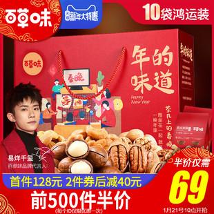 百草味坚果大1658g 10袋干果零食礼盒装年货春节拜年每日