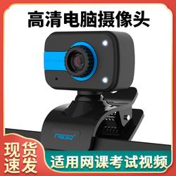 摩胜Q18免驱摄像头电脑台式高清不带尊龙棋牌app 笔记本台式机家用视频