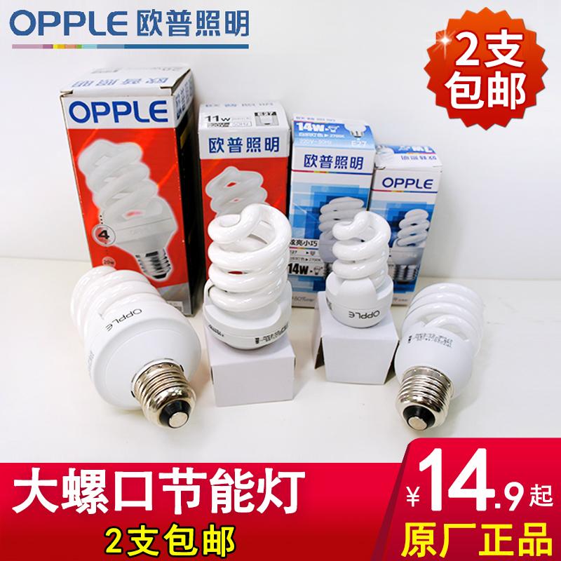欧普照明节能灯管7W14W20W24WE27大螺口家用全螺半螺旋三基色灯泡