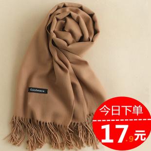围巾女秋冬季学生加厚针织仿羊绒长款披肩保暖羊毛线围脖百搭