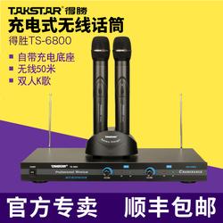 Takstar得胜 TS-6800 德胜充电式无线话筒一拖二 家用舞台KTV