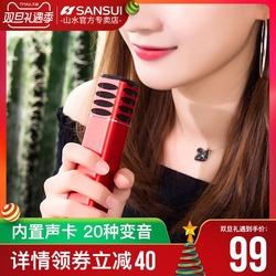Sansui山水 v57全民k歌麦克风快手抖音直播通用手持喊麦家用录歌话筒声卡唱歌手机专用电容k歌麦克风变声器