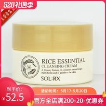 韩国大米菁润卸妆霜大米卸妆霜洁容霜清洁霜