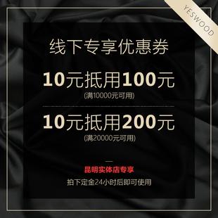 昆明实体店O2O订金源氏木语纯实木家具 10元特权代金券
