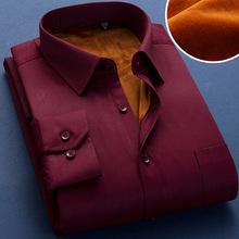秋冬季加厚加绒保暖衬衫男士商务衬衫男长袖衬衣男寸潮衫