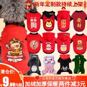 网红小狗狗衣服秋冬装新年泰迪女猫咪小型犬比熊博美宠物四脚加厚