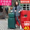 小清新子母行李箱女28学生铝框拉杆密码箱24旅行登机箱男18寸
