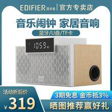 漫步者M260无线内置蓝牙音箱智能闹钟家用木质小型高音质重低音炮